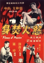 Flames of Passion (1960) Poster