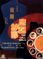 Poster: The Call Girls