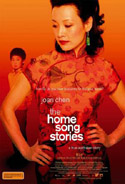 The Home Song Stories (2007) Poster