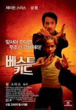 Poster: The Karate Kid