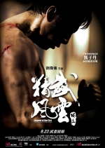 Legend of the Fist the Return of Chen Zhen (2010) Poster