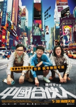 Poster: American Dreams in China