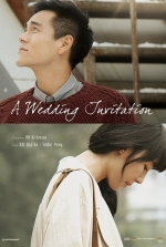 Poster: A Wedding Invitation