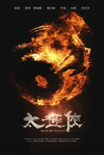 Poster: The Man of Tai Chi