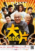 Block Buster (2013) Poster