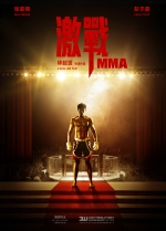 MMA (2013) Poster