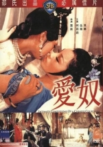 Poster: Intimate Confessions of a Chinese Courtesan
