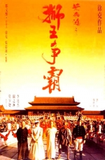 Once Upon a Time in China III (1992) Poster