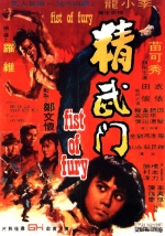 Poster: Fist of Fury
