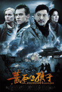 Children of Huang Shi (2008) Poster