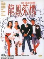 Lung Fung Restaurant (1990) Poster