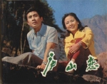 Love on Lushan Mountain (1980) Poster