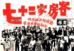 The House of 72 Tenants (1973) Poster