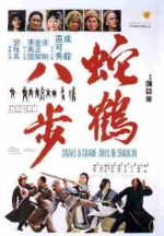 Poster: Snake and Crane Arts of Shaolin