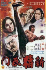 Poster: New Fist of Fury