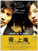 The Longest Night in Shanghai (2006) Poster