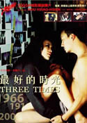 Three Times (2005) Poster