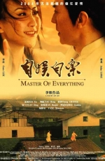 Master of Everything (2004) Poster
